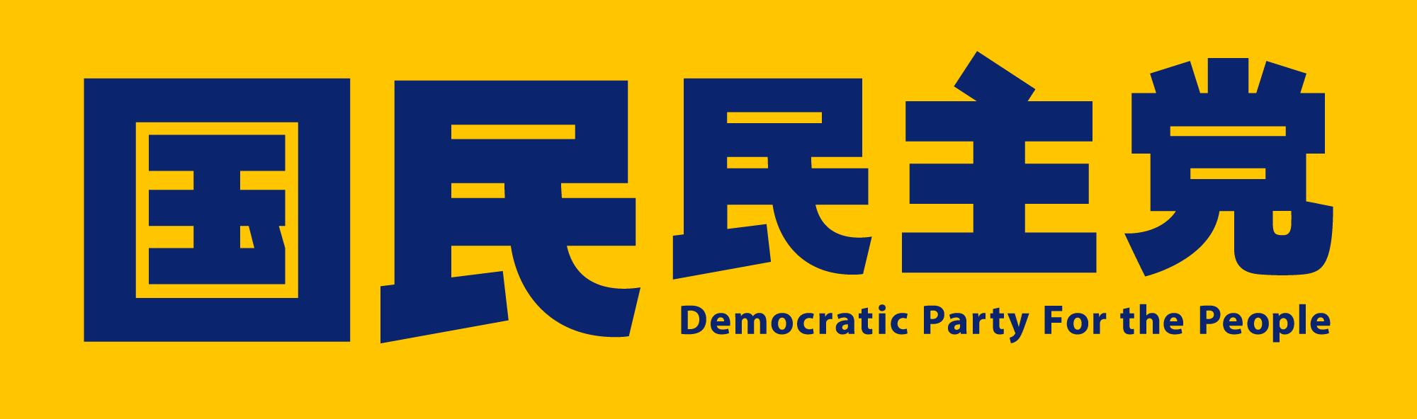 国民民主Press2020年3月28日