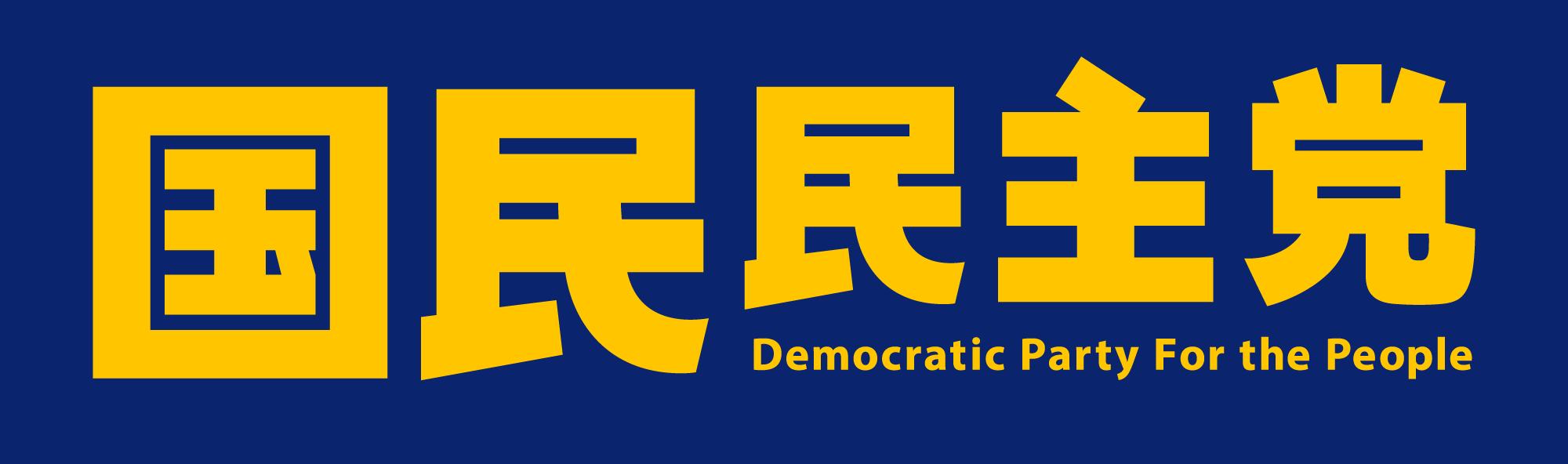 国民民主Press2020年4月3日