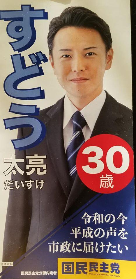 【2020年2月】守谷市議会議員選挙 すどう太亮さん公認決定