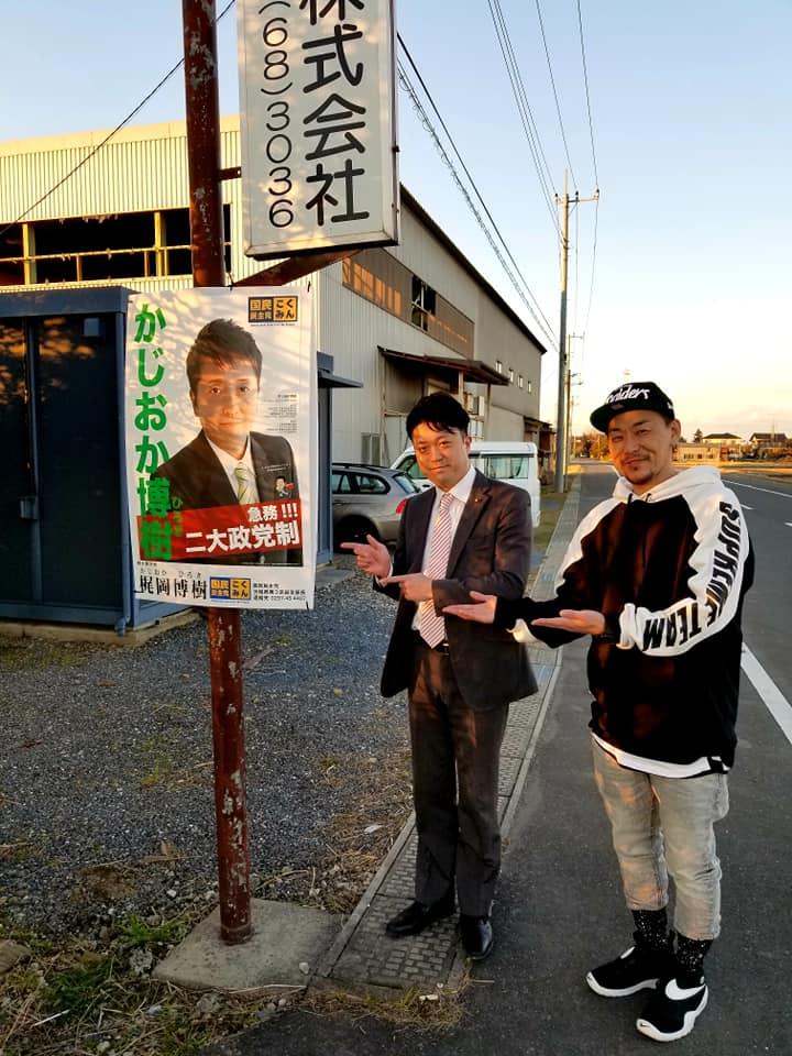 後藤光秀龍ヶ崎市議会議員にポスター設置をご協力いただきました