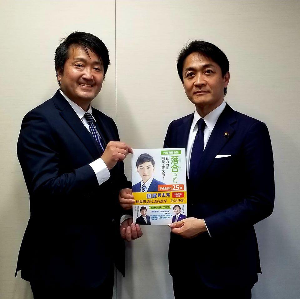 阿見町議会議員選挙 国民民主党公認 落合剛(つよし)さん 25歳