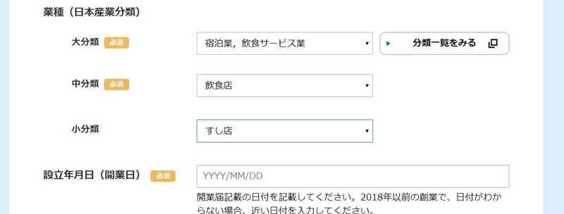 昨晩に続き、持続可能給付金のオンライン申請をおこないました。