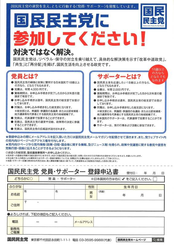 【サポーター募集のお知らせ】