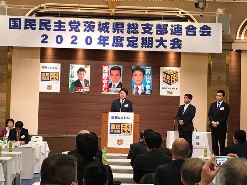 国民民主党茨城県連大会が開催されました🎤