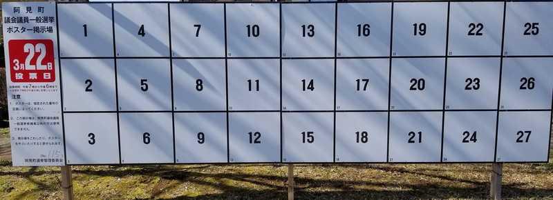 阿見町議会議員選挙のポスター掲示板が設置されました。