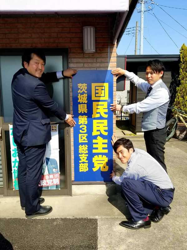 国民民主党茨城県第3区総支部の事務所を開設しました。