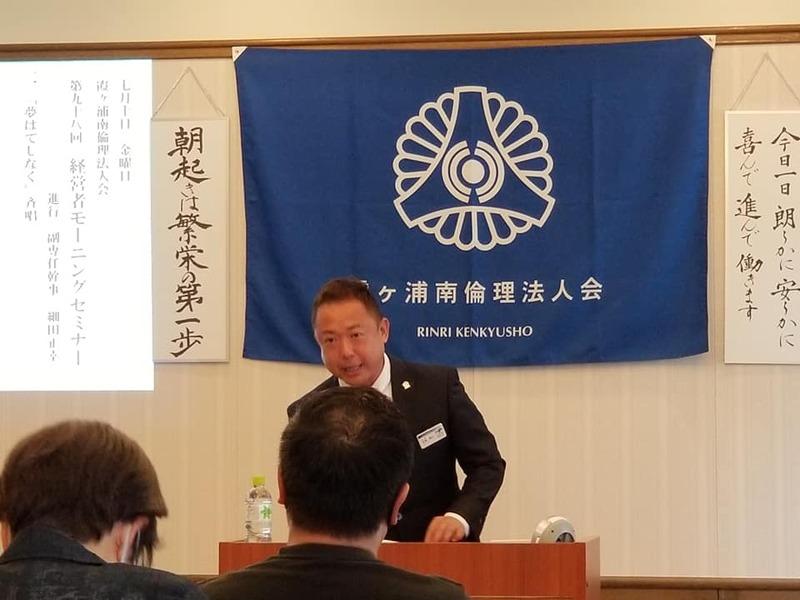 霞ヶ浦南倫理法人会のモーニングセミナーに参加しました。