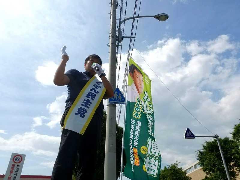 龍ケ崎市と取手市で街頭演説を実施しました。