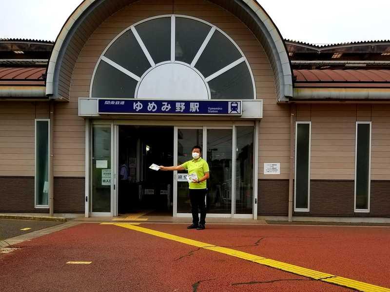 今朝は『ゆめみ野駅』にて、駅頭活動を実施しました。