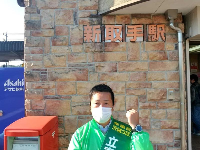 早朝の新取手駅にて駅頭活動を実施しました。