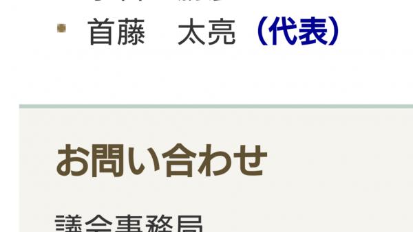 守谷市議会における立憲民主党の会派についてご報告