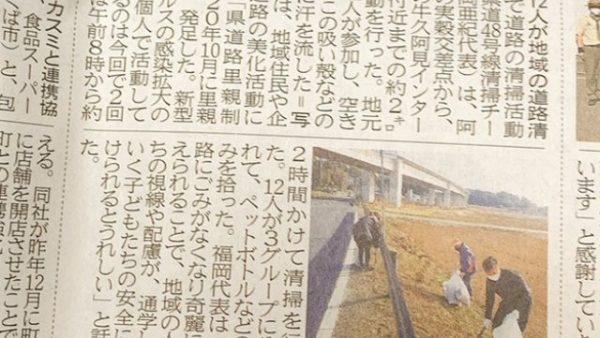 阿見町道路里親ボランティア活動が新聞に掲載