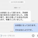 茨城県の時短要請協力金が入金されたとの報告。