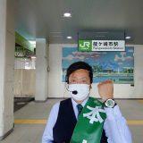龍ケ崎市駅で「古い政治を新しく」と訴える