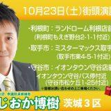 10/23(土)街頭演説予定